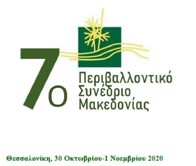 Participation of NRRE/CPERI/CERTH in the 7th Environmental Conference of Macedonia, October 30 – November 1, 2020, Thessaloniki